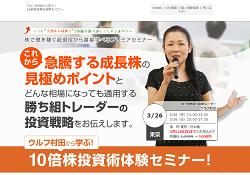 ウルフ村田株式投資セミナー