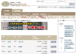 マーケットウォーク(MarketWalk)