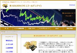 株 GOLDEN EYE(ゴールデンアイ)