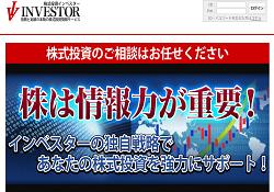株式投資インベスター(株式投資INVESTOR)