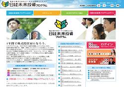 日経未来投資プログラム
