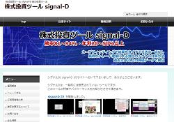 シグナルD(signal-D)