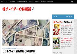 株ファイターの株報道