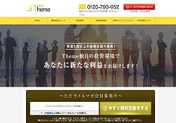 株式情報サイト テーマ(Theme)