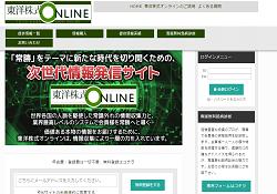 東洋株式オンライン