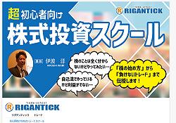 リグアンティック(RIGANTICKS)