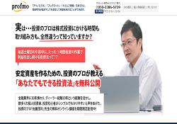 佐藤茂利 株式投資の無料メールマガジン講座