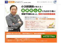 小次郎講師の無料講座