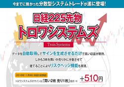日経225先物 トロワシステムズ