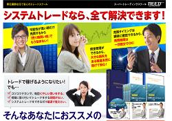 MURAI式日経225システムトレード スタートッアップキット