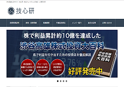 渋谷高雄公式サイト技心研