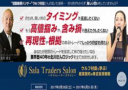 サラトレーダーズサロン(Sala Traders Salon)
