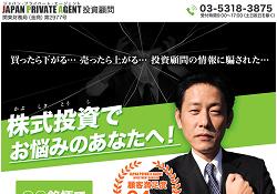 ジャパンプライベートエージェント投資顧問