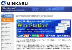 Win-Station(ウィンステーション)