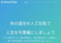 AI Deep Kabu(AIディープカブ)