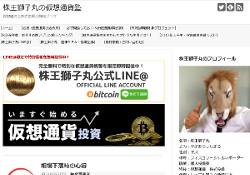 株王獅子丸の仮想通貨塾