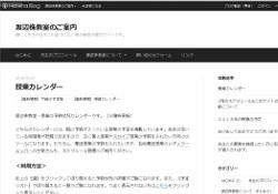 渡辺株教室
