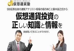 必勝仮想通貨塾(福の神 藤本誠之)