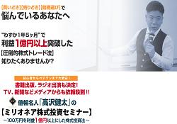 高沢健太のミリオネア株式投資セミナー