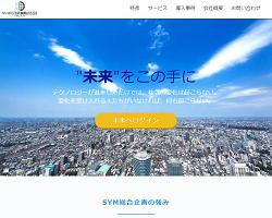 SYM総合企画 株式会社