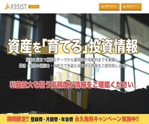 ASSIST(アシスト)