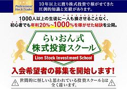 らいおん式株式投資スクール
