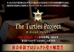 中神あきらのザ・タートルズ・プロジェクト