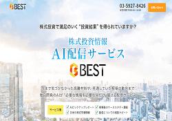 投資顧問 BEST(ベスト)
