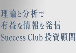 SuccessClub投資顧問