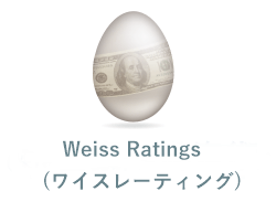 Weiss Ratings(ワイスレーティング)