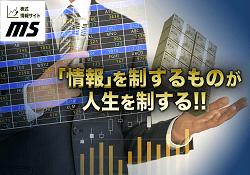 株式情報サイトms
