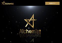 アルケミスト(Alchemist)