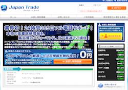 ジャパン・トレード(Japan Trade)