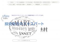 スマートアセットマネジメント(SMART ASSET MANAGEMENT)