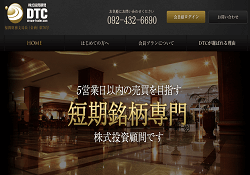 DTC投資顧問