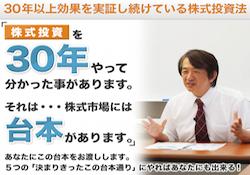 堀式株式投資術DVD