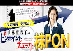ピンポイントチェッカー 株PON