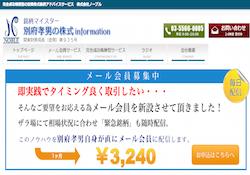 別府孝男の株式information