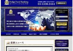 ヘッジファンドバンキング株式会社