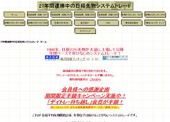 21年間連勝中の日経先物システムトレード