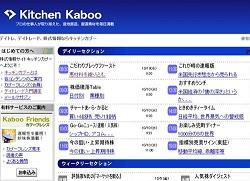 株式情報のKitchenKaboo(キッチンカブー)