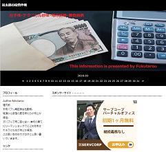 福太郎の投資作戦