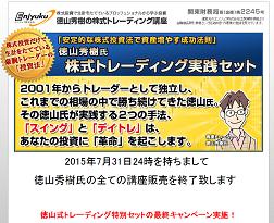 徳山秀樹の株式トレーディング講座