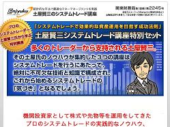 土屋賢三のシステムトレード講座