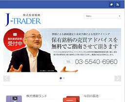 J-trader(ジェイトレーダー)