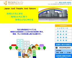 株式会社ジャパン