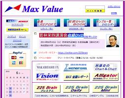 MAX VALUE(マックスバリュー)