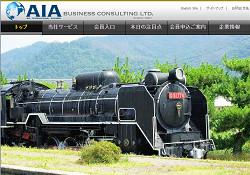 AIAビジネスコンサルティング株式会社