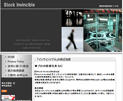 Stock Invincible(ストックインビンシブル)