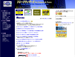 トレードウィザード for Futures & Forex